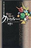 リトル・リトル・クトゥルー—史上最小の神話小説集