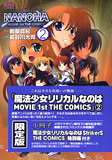 ��ˡ������ꥫ��ʤΤ�MOVIE1st THE COMICS2 (�Ρ��饳�ߥå���)