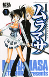 ムラマサ 1 (1) (少年チャンピオン・コミックス)
