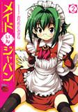 メイドいんジャパン 2 (2) (チャンピオンREDコミックス)