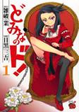 どみなのド! 1 (1) (チャンピオンREDコミックス)