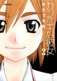 カンペキな彼女2 (アクションコミックス)
