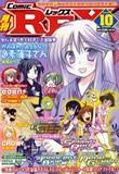 月刊 Comic REX (コミックレックス) 2009年 10月号 [雑誌]