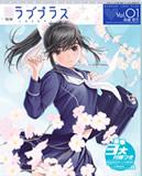 電撃ラブプラスVOL.1 高嶺愛花 2010年 4/27号 [雑誌]