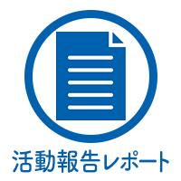 活動報告レポート
