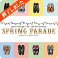 girlie lounge [Thé] 15th anniversary SPRING PARADE 〜ガーリィラウンジのスプリングパレード〜