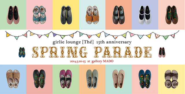 girlie lounge [Thé] 15th anniversary SPRING PARADE 〜ガーリィラウンジのスプリングパレード