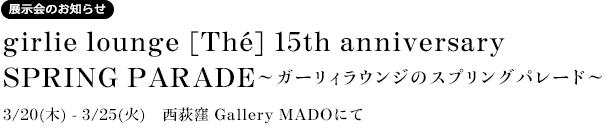 girlie lounge [The] 15th anniversarySPRING PARADE〜ガーリィラウンジのスプリングパレード〜 3/20(木)から3/25(火)まで 西荻窪 Gallery MADOにて