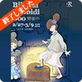 tRonchi 1周年イベント Bibbdi-Bobbidi-Boo
