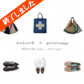 展示会「Atelier+S × girlielounge」展 香川県丸亀市 shop mo