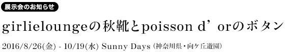 展示会「girlieloungeの秋靴とpoisson d'orのボタン」香川県丸亀市 Sunny Days(ショップモー) 5月23日(土)-6月2日(火)