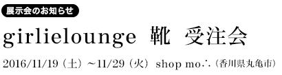 展示会のお知らせ「girlielounge 靴 受注会」2016/11/19(土)〜11/29(火) 香川県丸亀市 shopmo