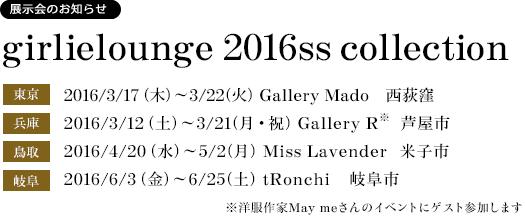 ガーリィラウンジ 2016ss コレクション展