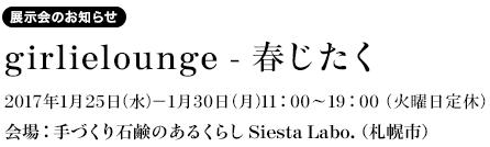 展示会のお知らせ「girlielounge 春じたく」2016/11/19(土)〜11/29(火) 香川県丸亀市 shopmo