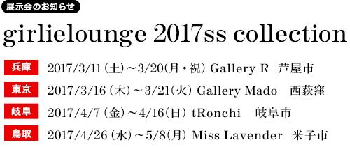 ガーリィラウンジ 2017Ss コレクション展