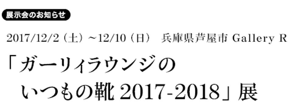 「ガーリィラウンジのいつもの靴 2017-2018」展