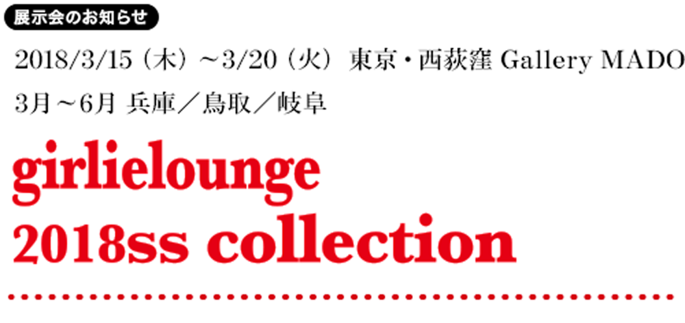 「girlielounge 2018ss collection」展