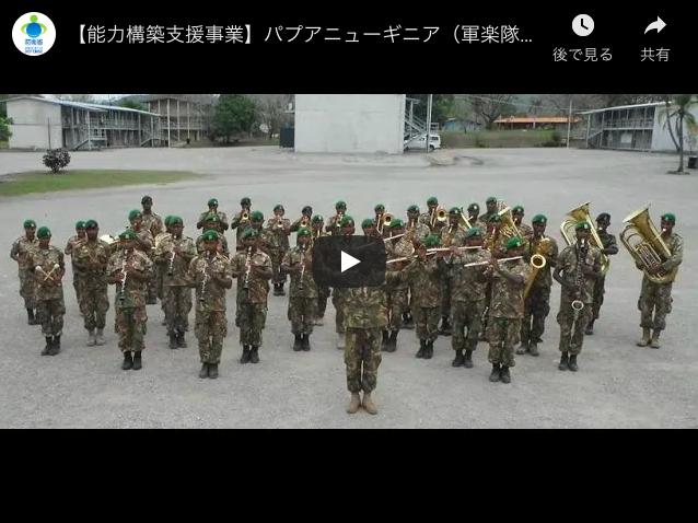 軍楽隊の能力構築支援事業