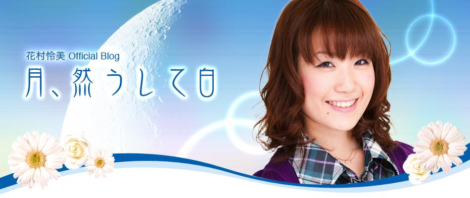 月、然うして白-花村怜美 Official Blog