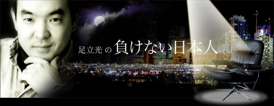 足立光の『負けない日本人』
