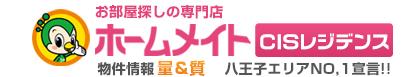 ホームメイト~八王子駅前店~