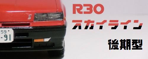 R30スカイライン後期型