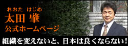 太田肇公式ホームページ
