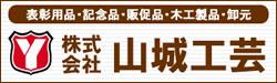 株式会社山城工芸