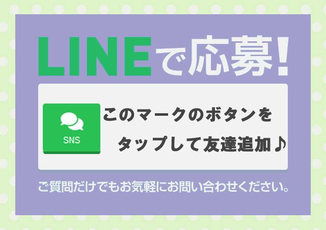 LINE応募OK