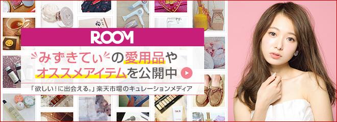ROOM みずきてぃの愛用品やオススメアイテムを公開中
