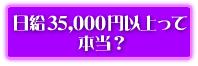 日給35,000円以上って本当?