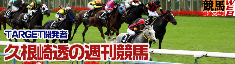 久根崎透の週刊競馬