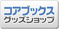 [コアブックスグッズショップ]美少女オリジナルグッズ受注予約・全員サービス通信販売サイト