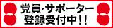 党員・サポーター登録受付中!
