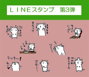 LINEスタンプ ムギネコ3