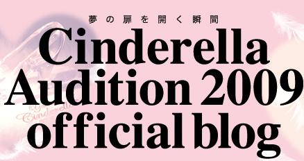 シンデレラオーディション2009 オフィシャルブログ