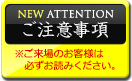 ATTENTION -ご注意事項-