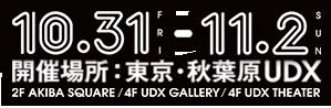 10/31(FRI) - 11/2(SUN) 開催場所:東京・秋葉原UDX