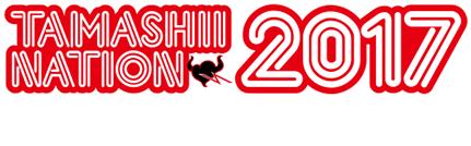 TAMASHII NATION 2017(魂ネイション2017) 一歩先の未来へー