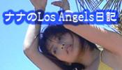 ナナのLos Angeles日記