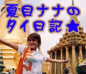 夏目ナナのタイ日記