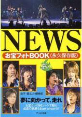 NEWSお宝フォトBOOK
