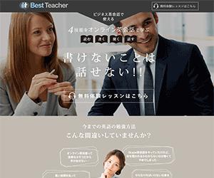 ビジネス向けオンライン英会話 ベストティーチャー