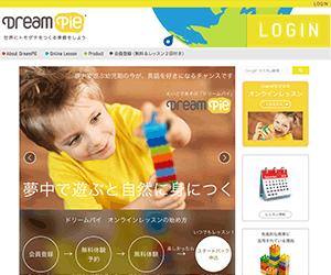 オンライン英会話「ドリームパイ(DreamPIE)」