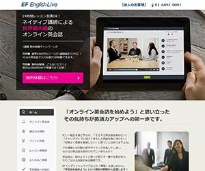 ビジネス向けオンライン英会話 イングリッシュライブ