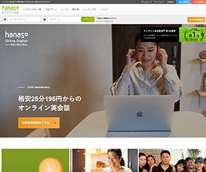 hanaso(ハナソ)_300x250