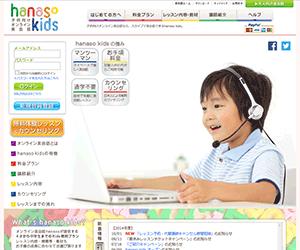 子供オンライン英会話 hanaso kids