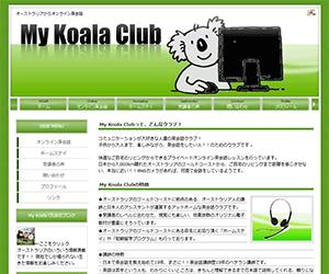 オンライン英会話「マイコアラクラブ(My Koala Club)」
