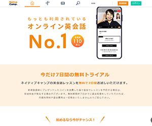 ビジネス向けオンライン英会話 ネイティブキャンプ