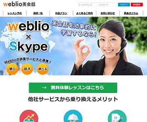 オンライン英会話「Webio英会話(ウェブリオ英会話)」